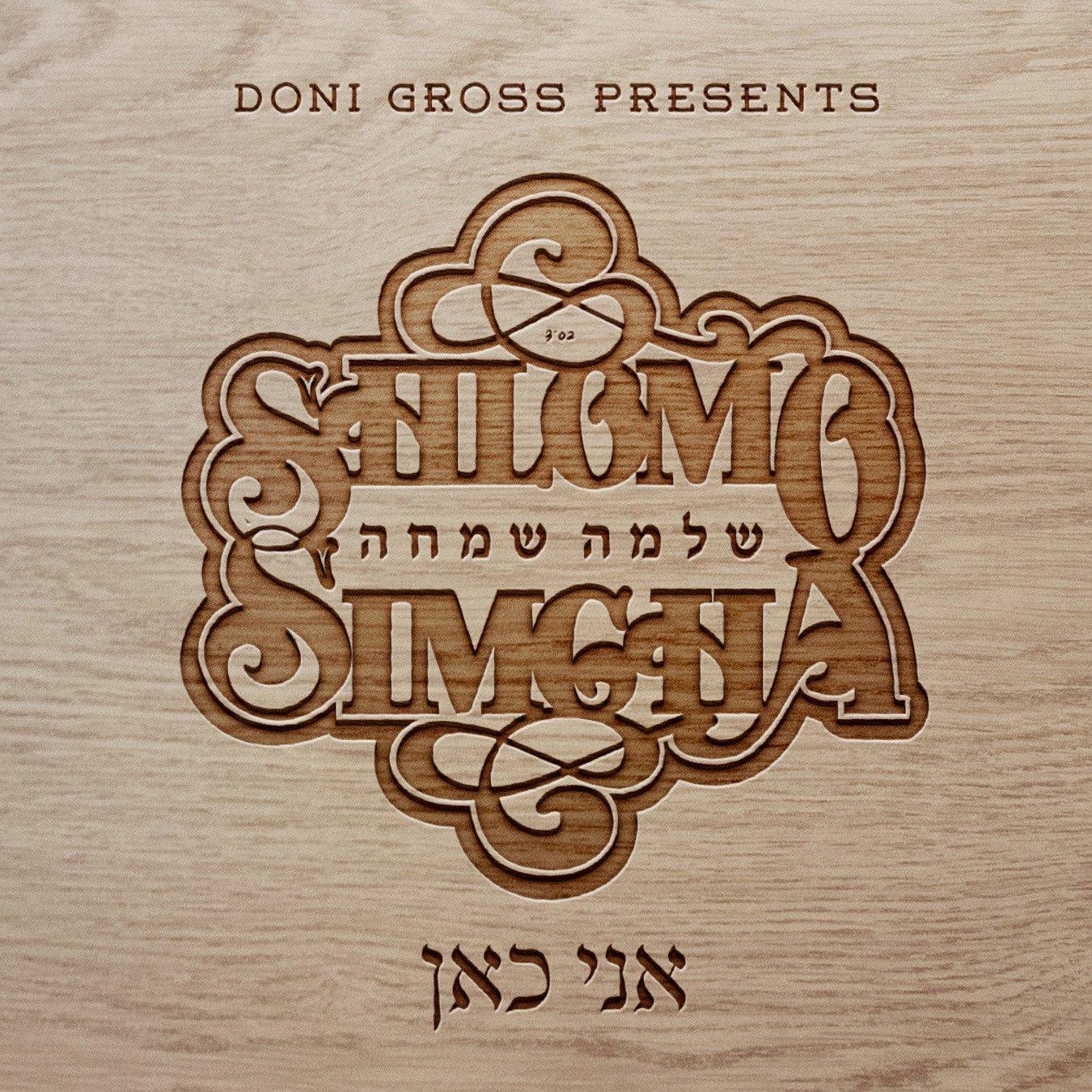 Shlomo Simcha Ani Kan Album Cover.jpeg