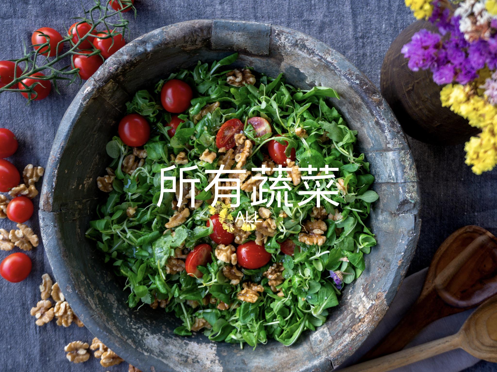 green up 蔬菜介紹 個別圖片.004.jpeg