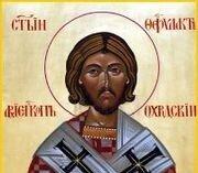 Sfantul Teofilact al Bulgariei - small.jpg