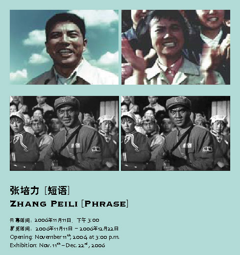 zhangpeili-invitation.jpg