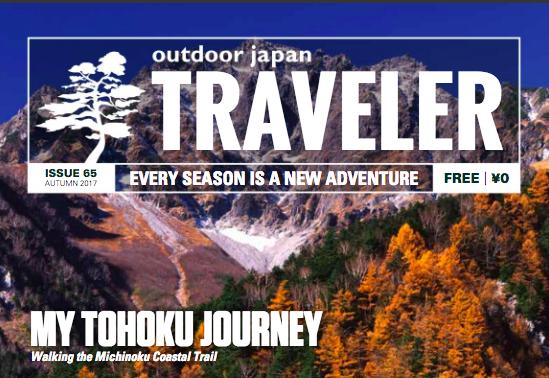 Michinoku Coastal Trail Outdoor Japan