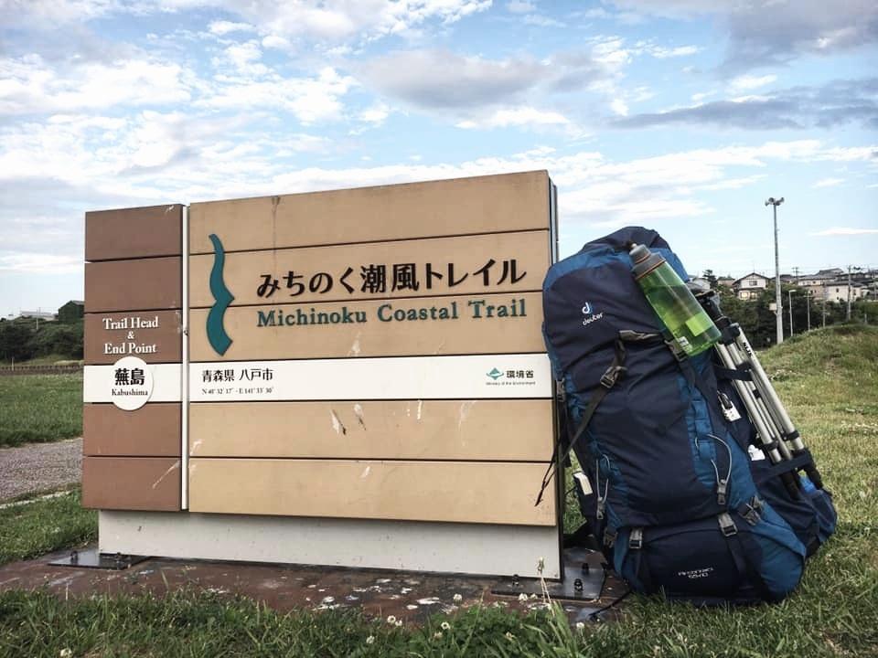 Backpack+Michinoku+Coastal+Trail.jpg