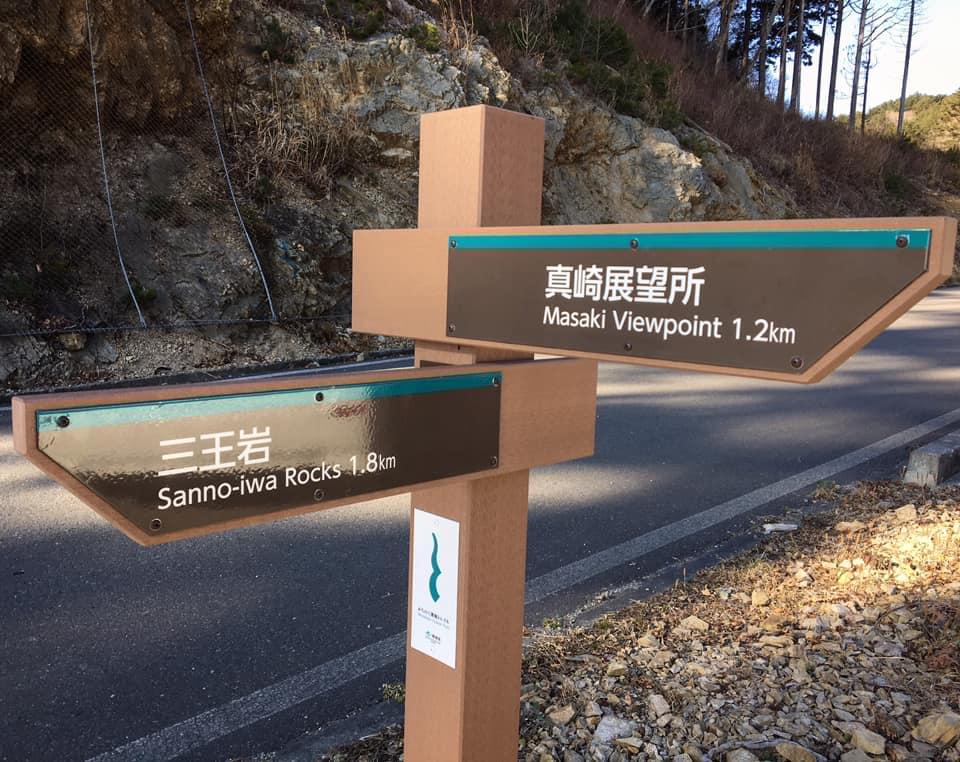 Michinoku Coastal Trail Signs