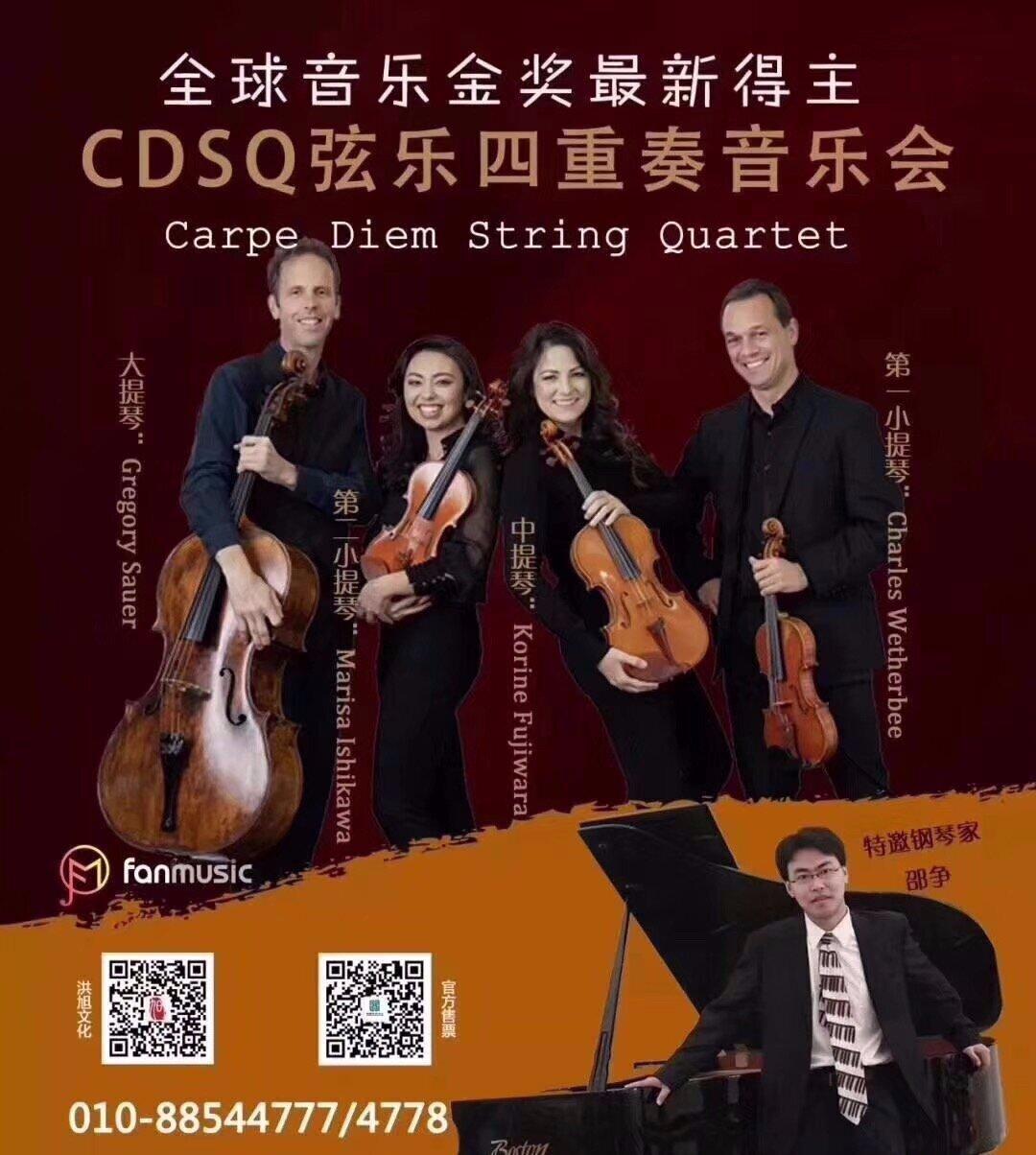 Official CDSQ poster