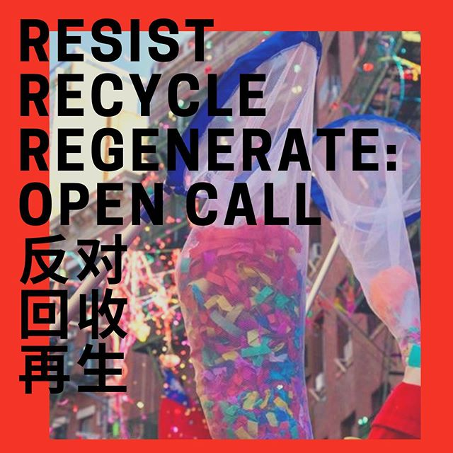 calling all chinese american girls and non-binary folks ages 16-23 in nyc!!! Resist Recycle Regenerate (part of the W.O.W project @wingonwoandco ) is an arts and leadership program that seeks to foster community and activism through art-making! see the link in my bio for details on how to apply to be a fellow starting this fall :) come learn chinese cultural arts, discuss anti-gentrification resistance and immigration, and create your own art projects! RRR changed my life and I want everyone who can to apply ❤️❤️❤️ deadline: aug 1