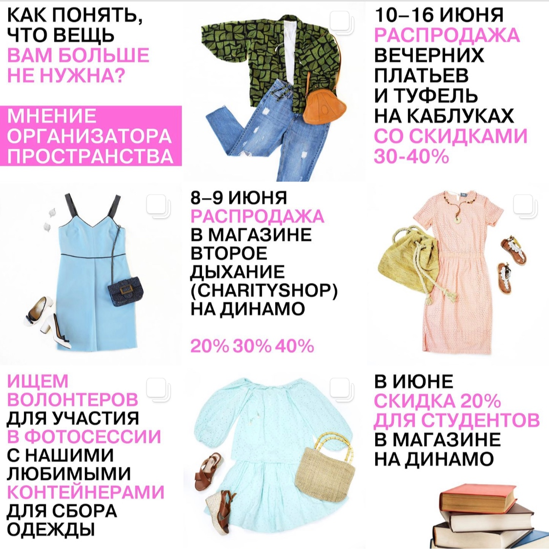 Charity Shop Msk - From all of the above this place is the kindest. People behind Charity Shop Msk were the first ones in Russia to raise awareness about the destructive side of the fashion industry, and how some of us switch clothes everyday while others literally have nothing to wear. Charity Shop Msk collaborates with Fashion Revolution Russia, so if you need to free some space in your suitcase, bring unwanted clothes to one of their four shops. All earnings they donate.