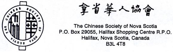 CHINESE ASSOCIATION OF NOVA SCOTIA -