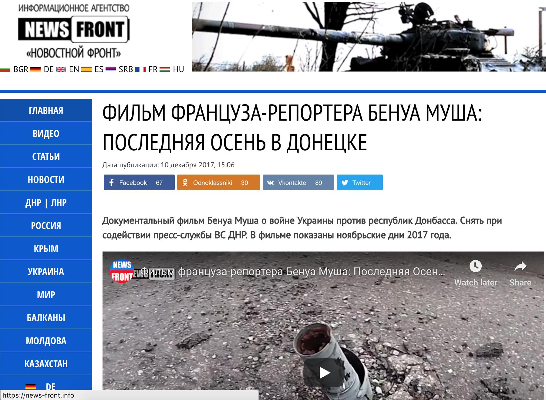 ФИЛЬМБЕНУА МУША: ПОСЛЕДНЯЯ ОСЕНЬ В ДОНЕЦКЕ - DNR Article about my film Last Autumn in Donetsk