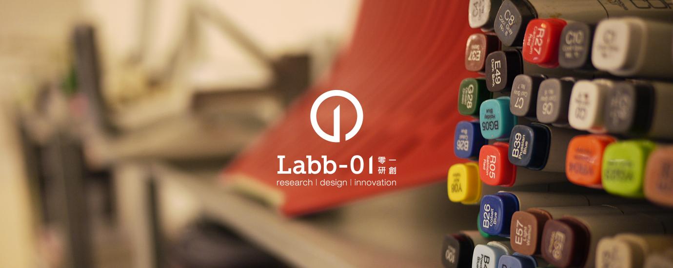 Labb01 零一研創