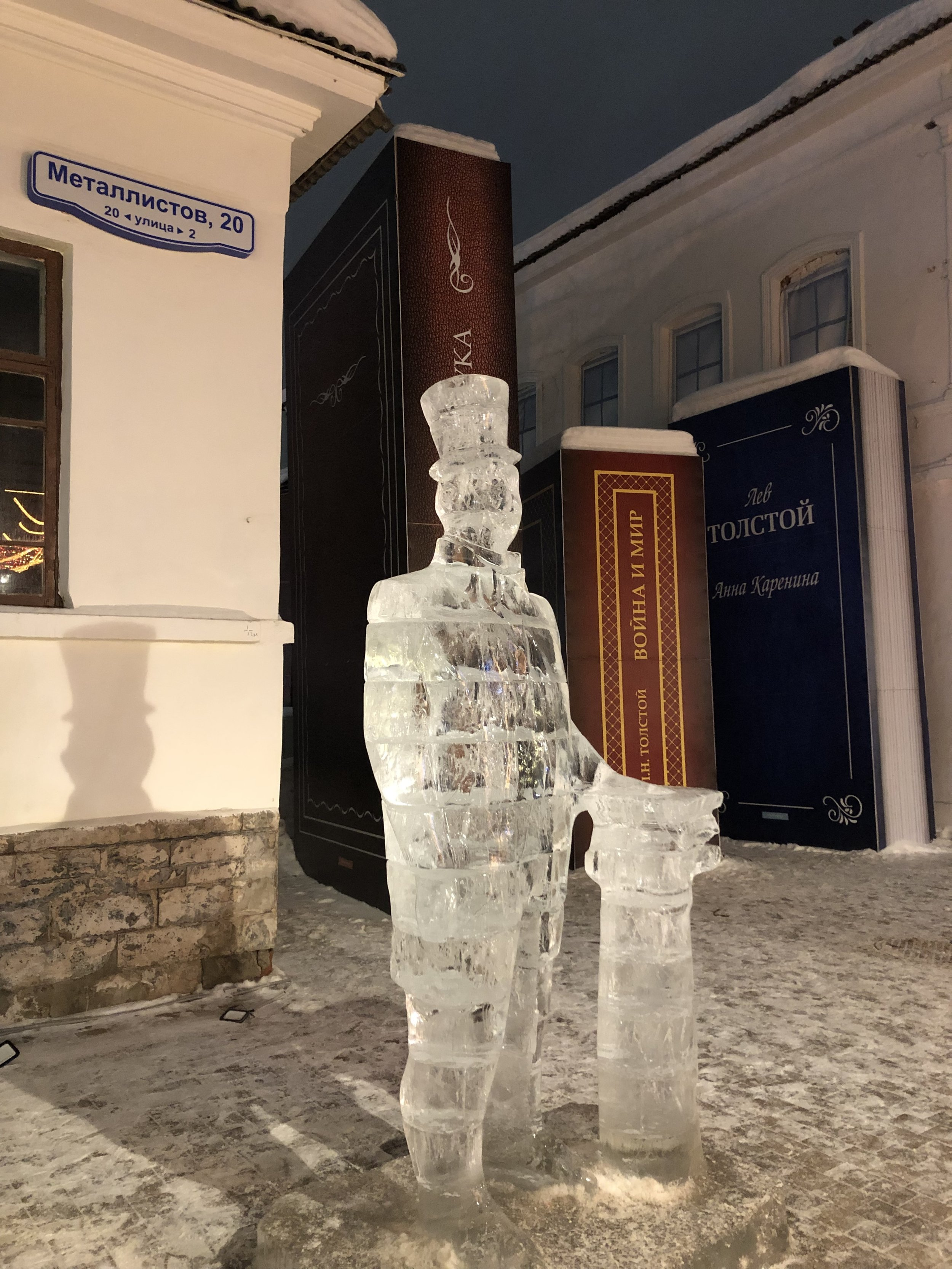 Ice sculpture, Metallistov street, Tula