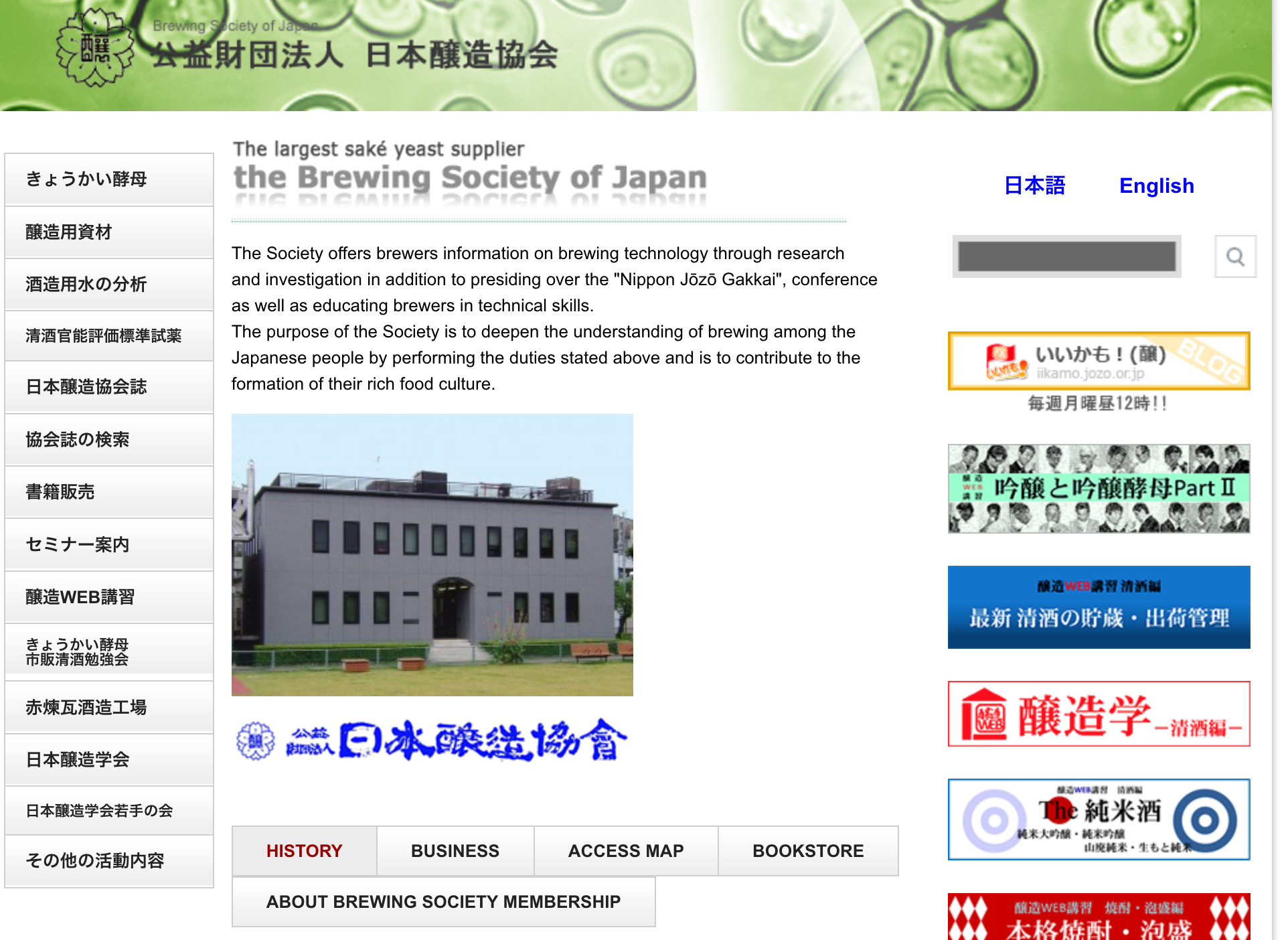 Screenshot_2018-11-24 the Brewing Society of Japan 公益財団法人 日本醸造協会.png