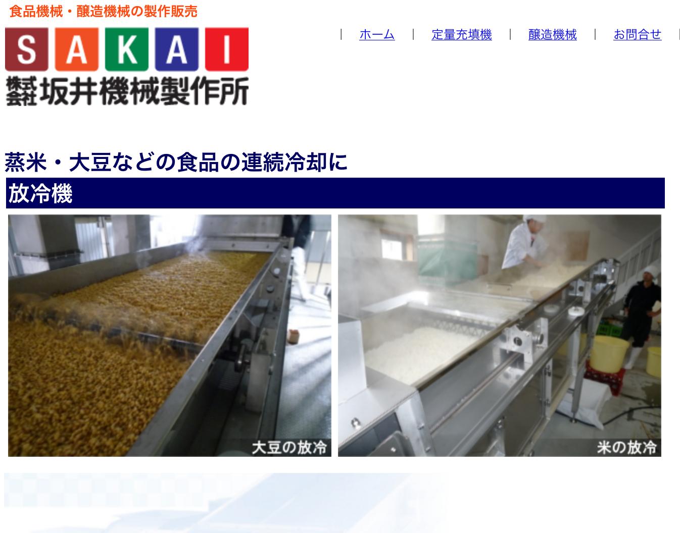 Screenshot_2019-01-09 放冷機・醸造機械の坂井機械製作所.png