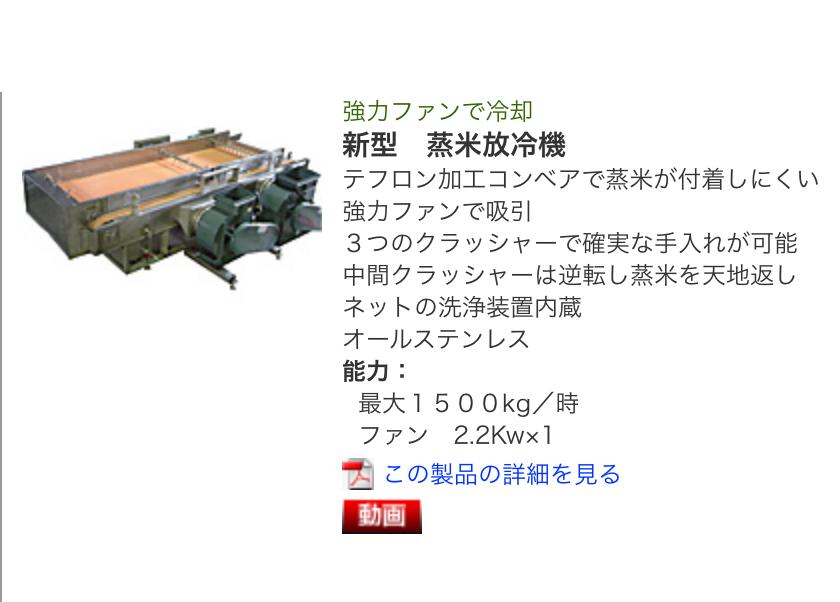 Screenshot_2019-01-09 塚本鑛吉商店 _ 製品一覧 - 原料処理(蒸米~製麹).png
