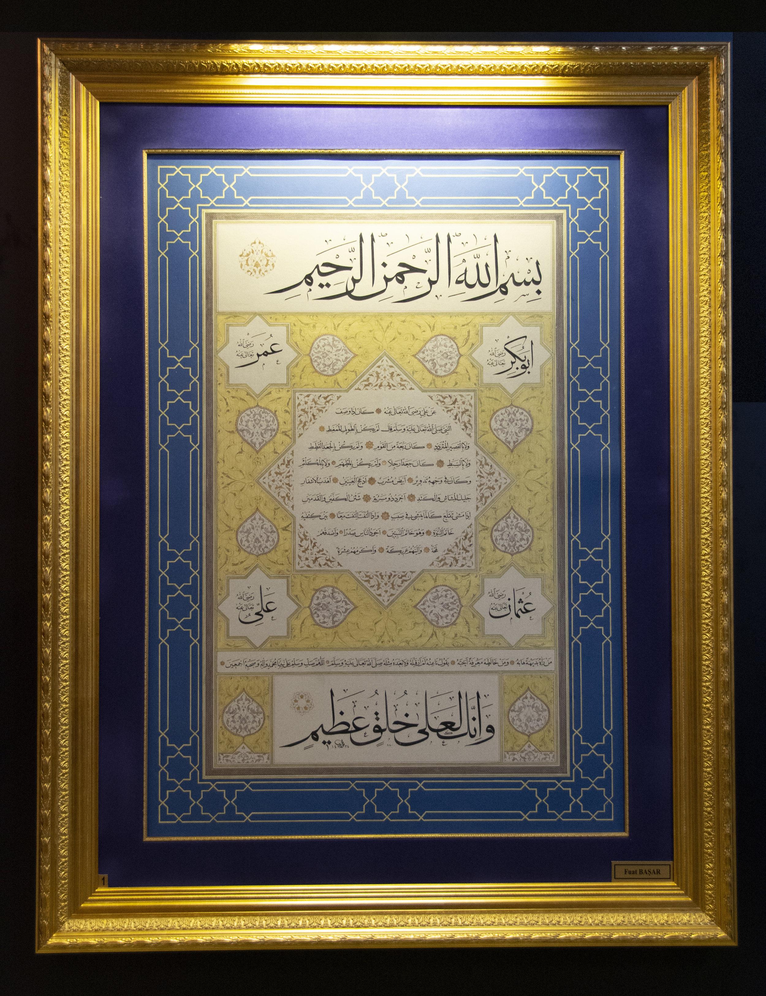 Calligraphy in Hagia Sophia, Istanbul