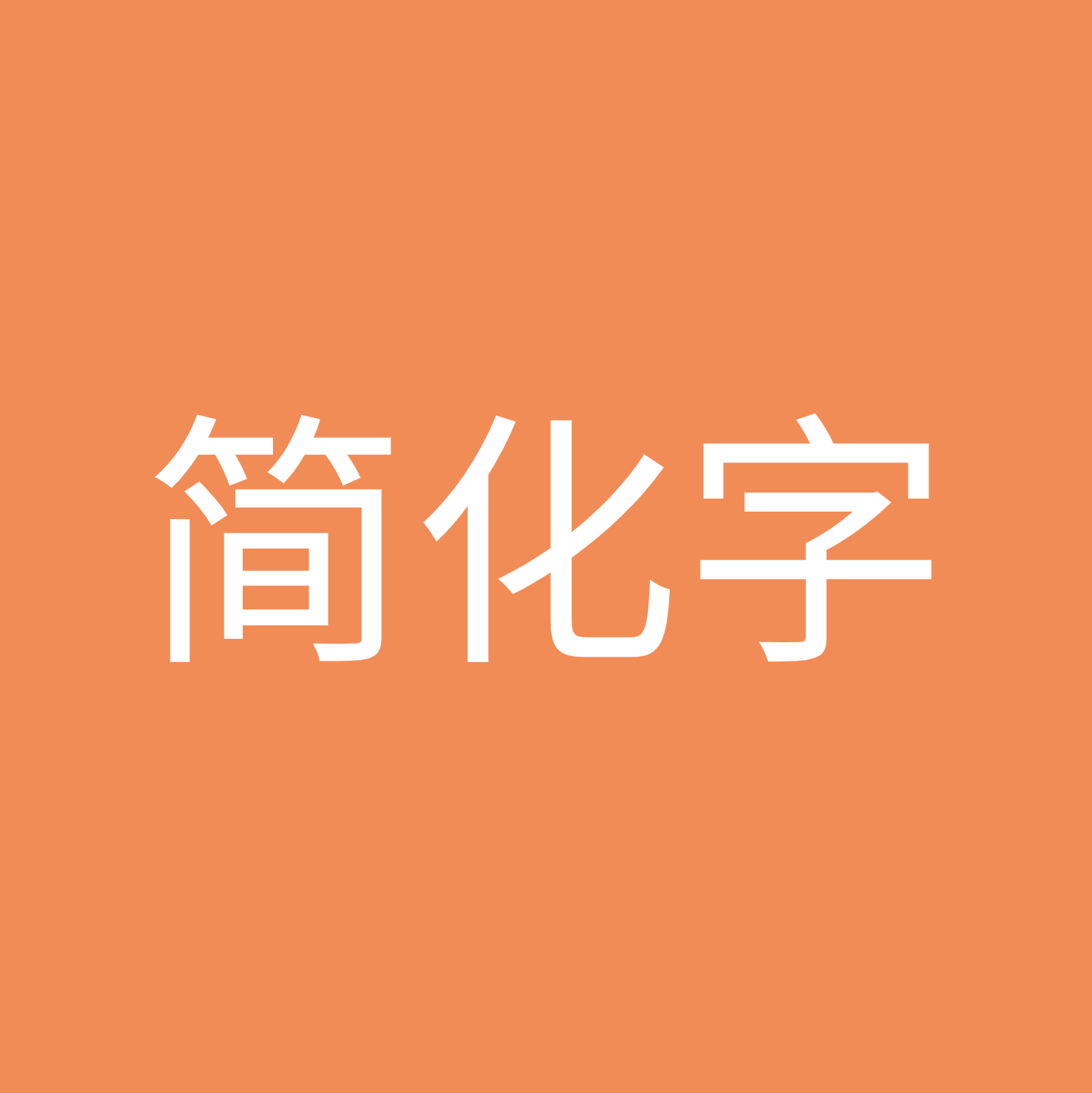 Simplified Chinese.png