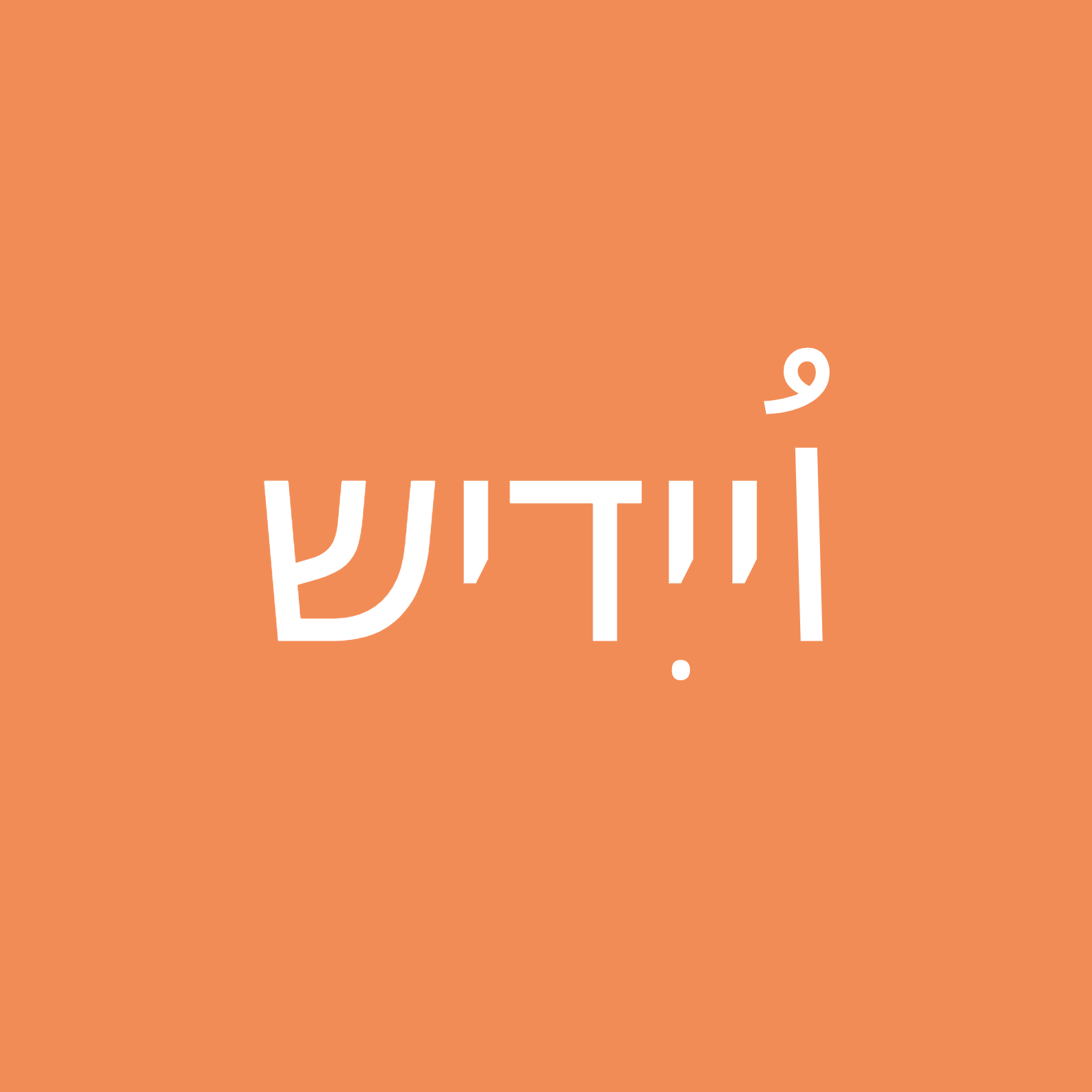 Yiddish.png
