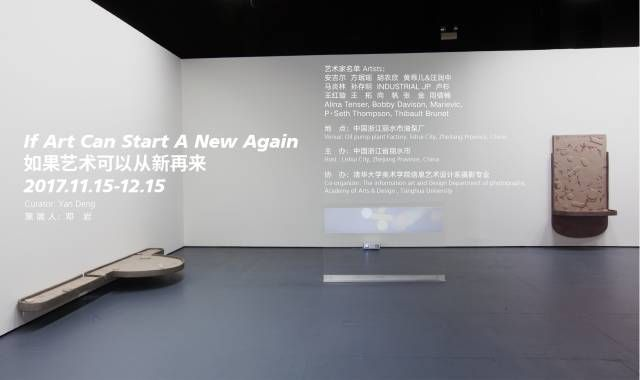 """If Art can start a new again - """"…In this new effort to explore the new possibilities of artistic representation, the traditional graphic interpretation approach will change accordingly, together with the new media presentation. The destruction and reconstruction of the new graphic interpretation logic in the shooting process will undergo a series of exploration and experiments of moving from 'graphic design' photography to the """"occupation of physical space"""" photography.""""Exhibition Dates: Nov. 15-Dec. 15, 2017Oil pump plant Factory,Lishui City (Lishui, China)"""