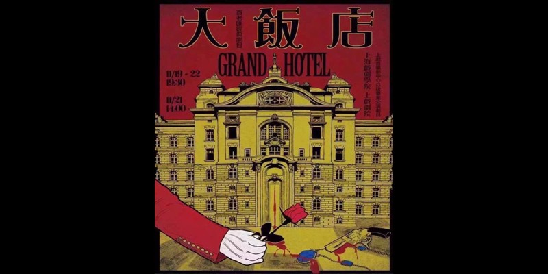 chinesegrandhotel01.jpg
