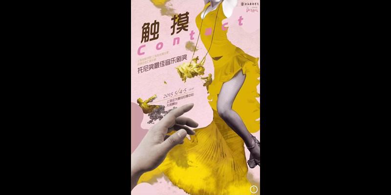 contact_china_2015_01.jpg