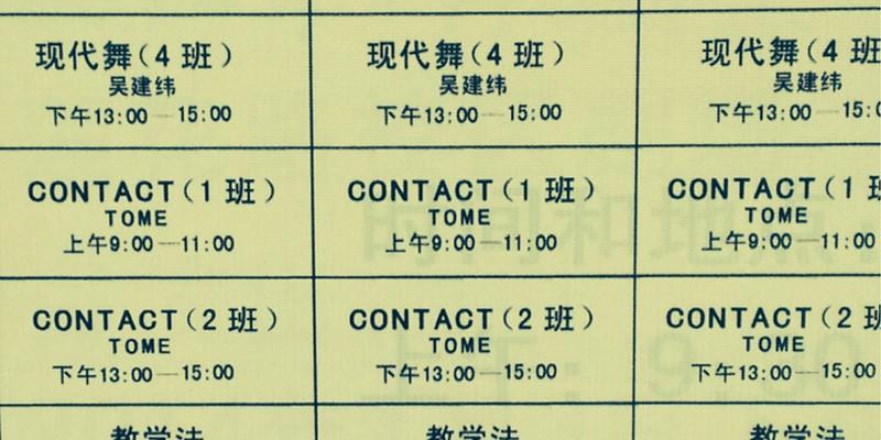 contact_china_2015_02.jpg