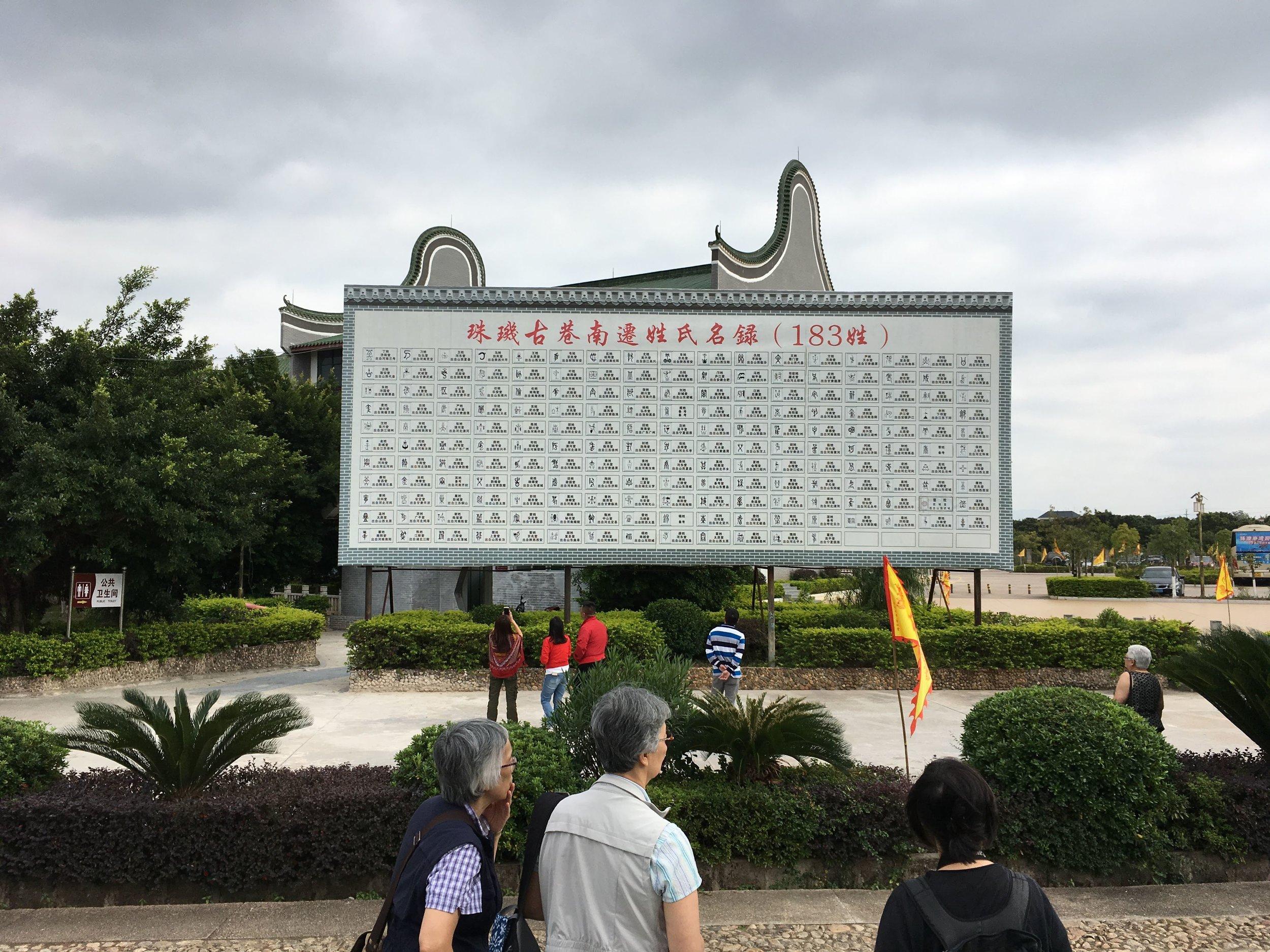 The 183 clans of Zhujixiang