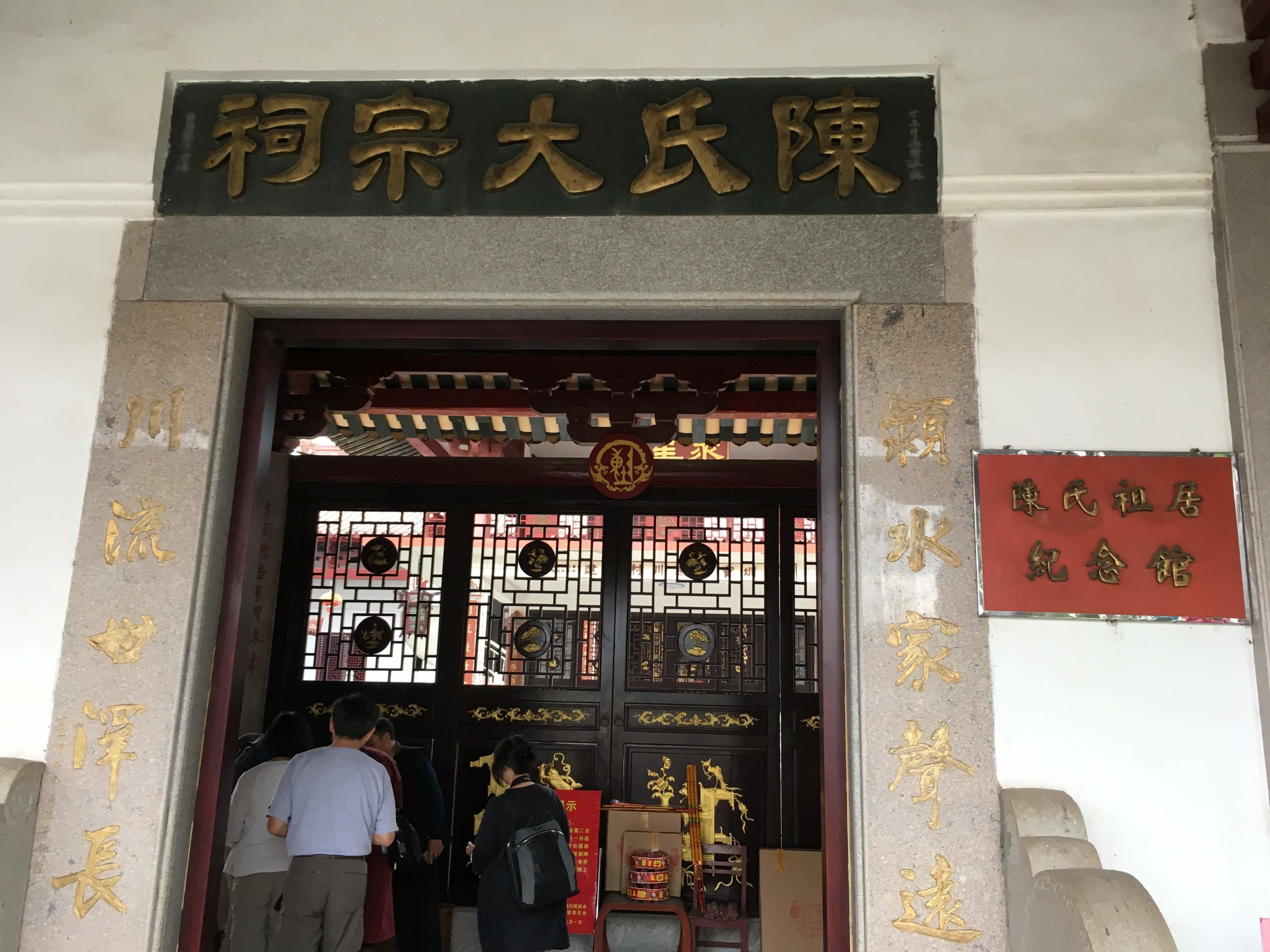 Entrance to the Chan Ancestral Hall