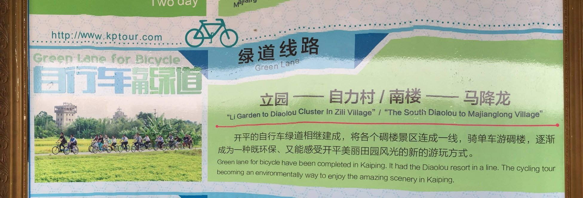"If i ever travel to the Kaiping Diaolou and Village sites again, I hope to take the advertised bike tour along the ""green lane"" connecting several of the sites. There just wasn't time for it this trip. I can't find any info about it online so i guess it's pretty new."