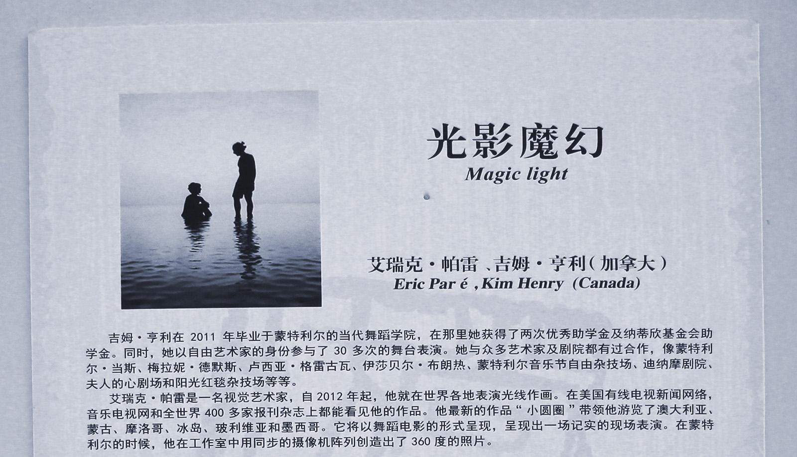 light-painting-exhibition-china-eric-pare-kim-henry-huangshan-international-photography-festival-11th-yixian-1-jpg-pox6.jpg