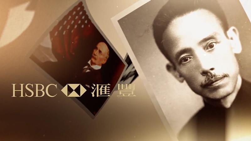 HSBC - 150th Anniversary