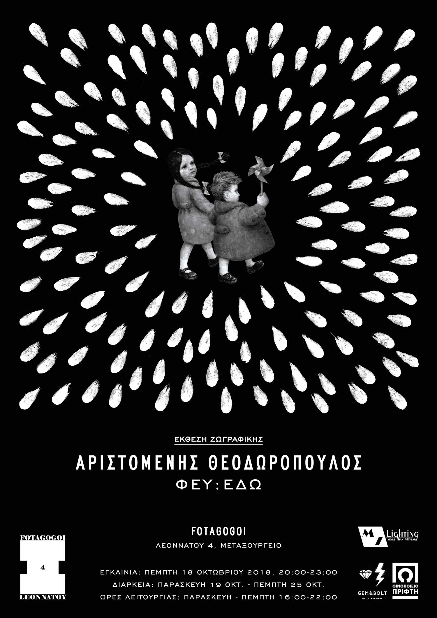 FEF : HERE | Aristomenis theodoropoulos - Solo show, FOTAGOGOI, Athens - October 18th -October 25th, 2018