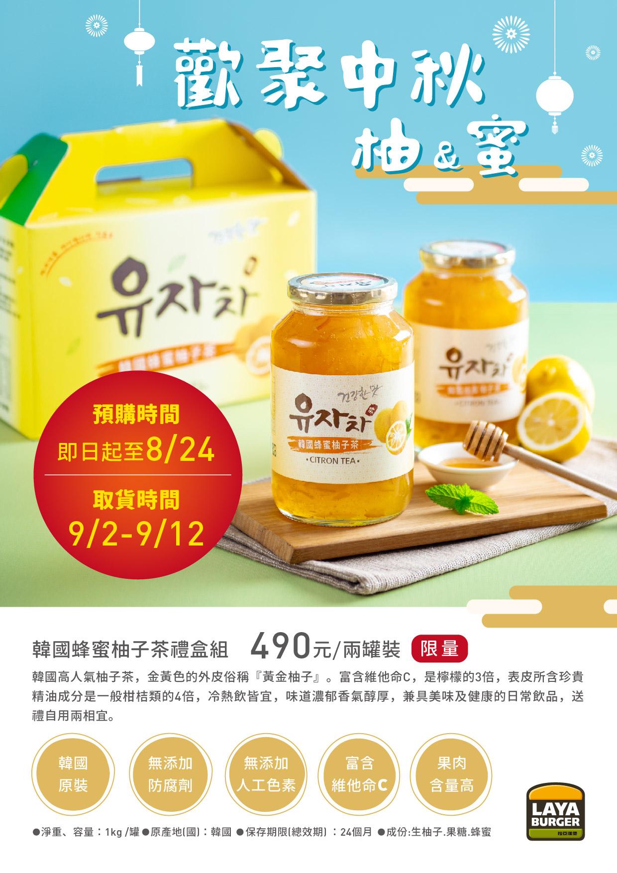 柚&蜜禮盒DM-預購時間.jpg