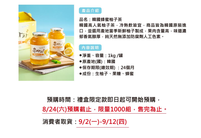 蜂蜜柚子醬-官網文字-01-01.jpg