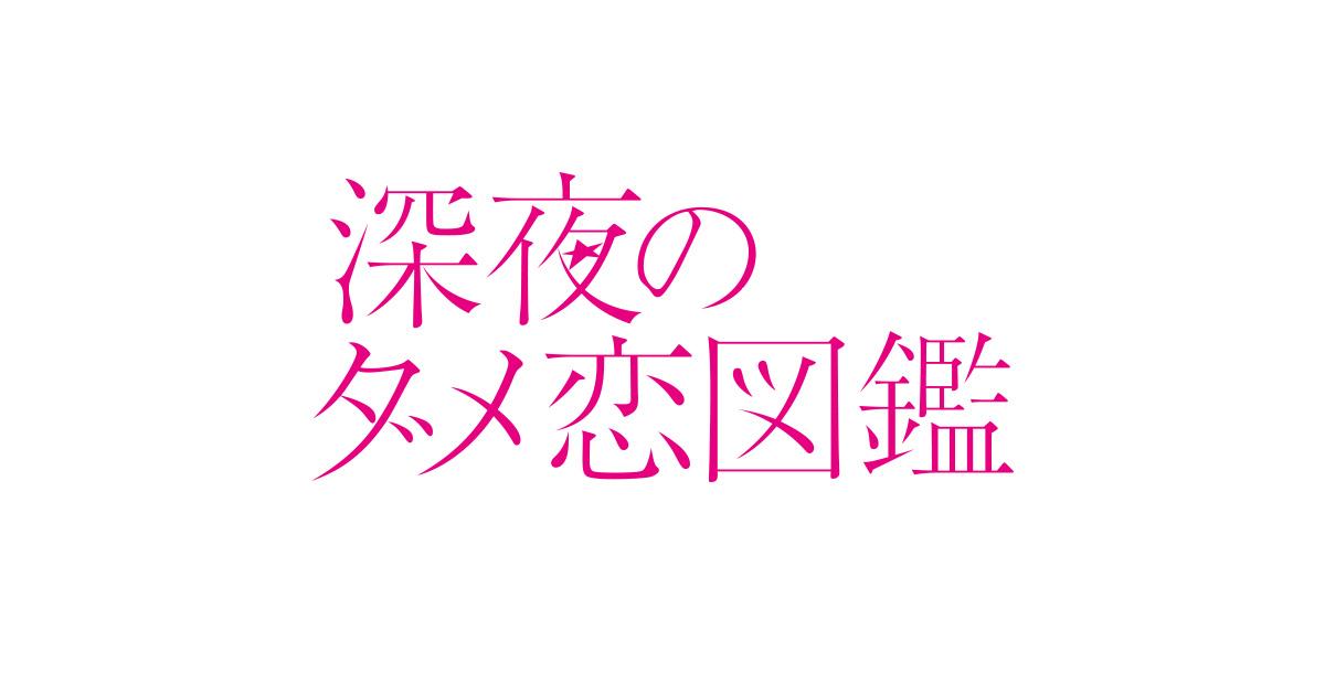 深夜のダメ恋図鑑 第9話・第10話に鎌瀬役でゲスト出演 -