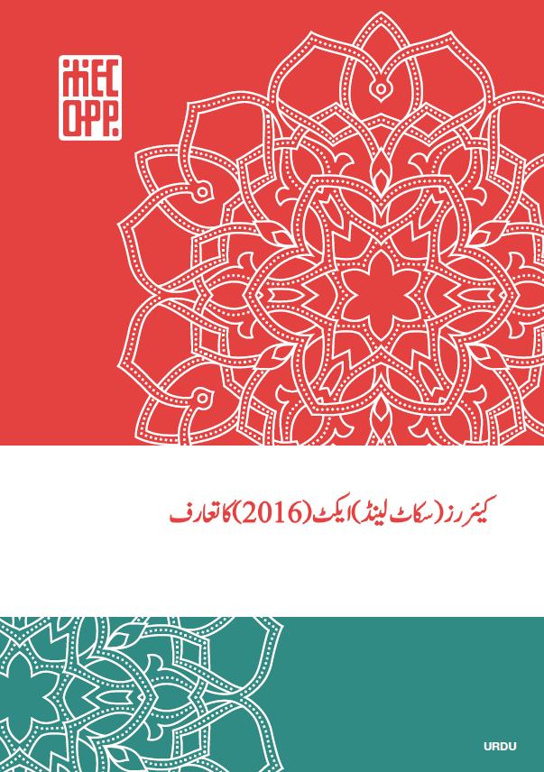 CA Urdu.PNG