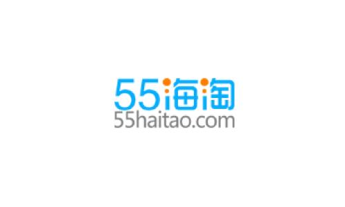 55haitao.png