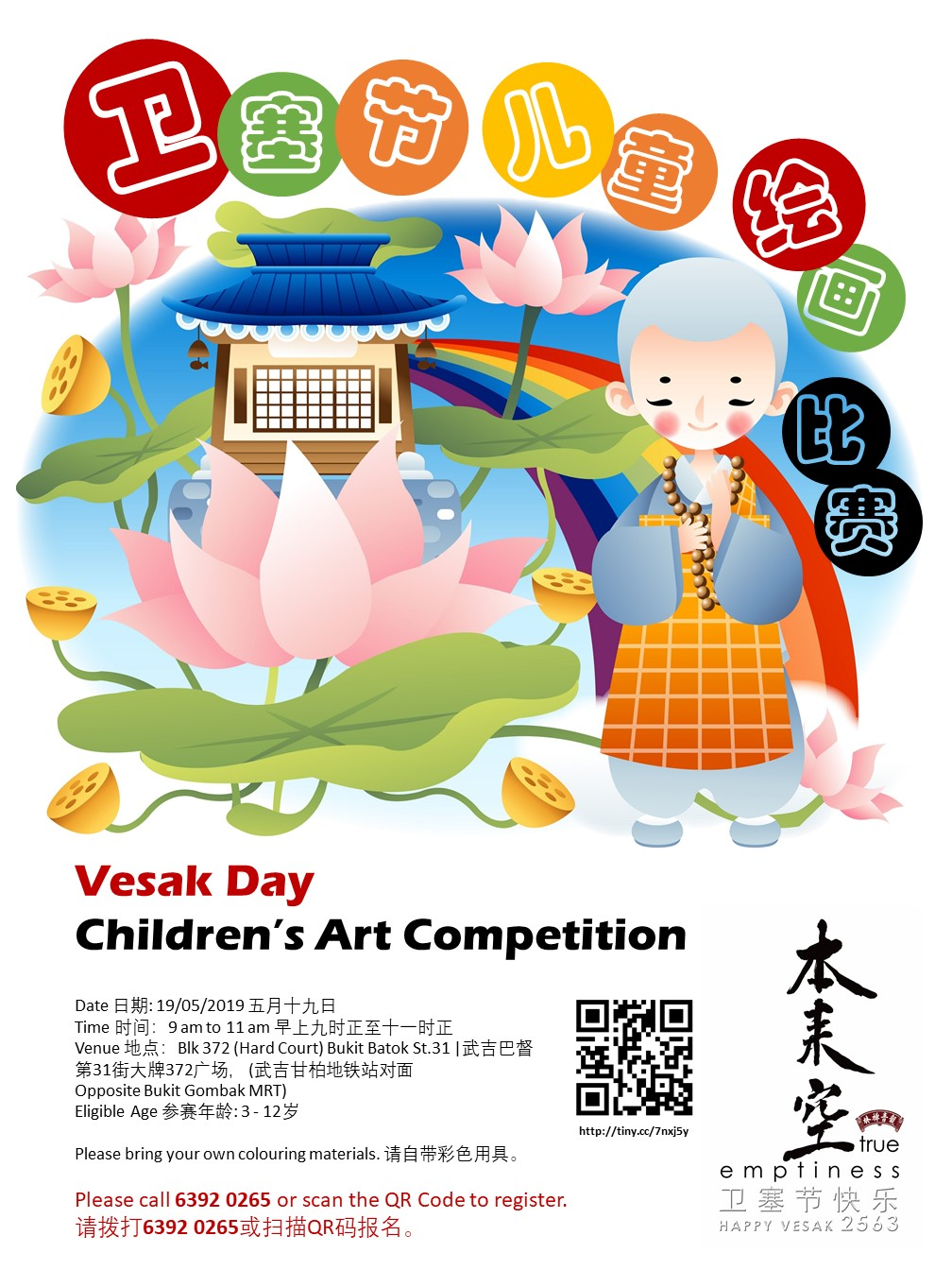 Children's Art Competition Poster.jpg
