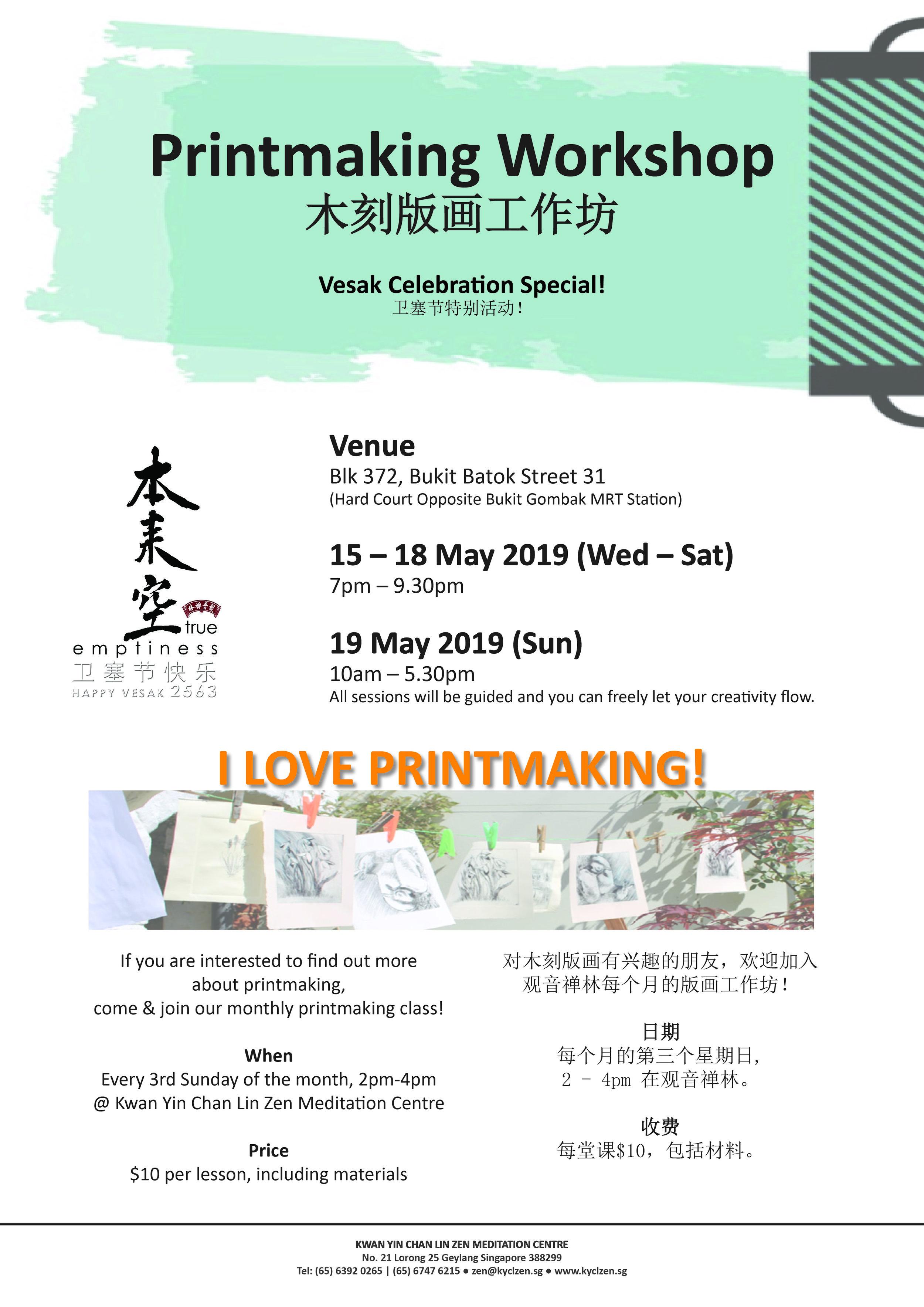Printmaking Poster.jpg