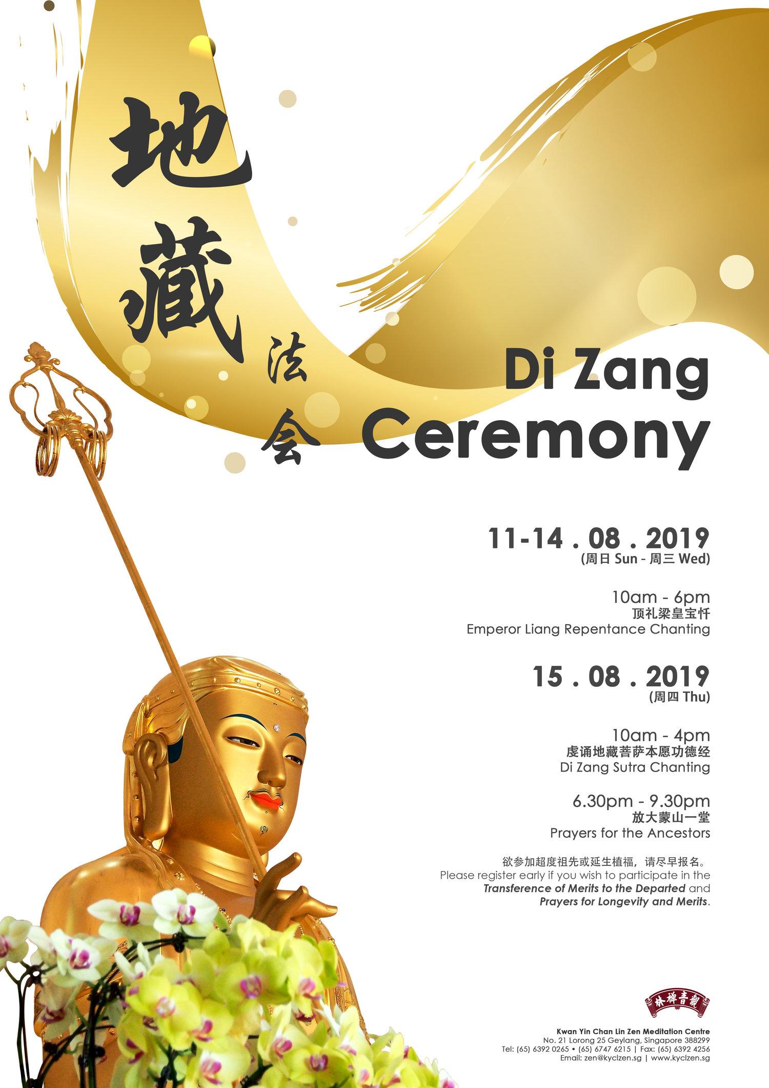 Di Zang Poster