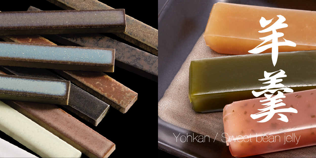 Yohkan - Traditional Japanese confection yohkan enjoys a deep, rich colour, whose expression may vary with seasonal hues. Japanese people portray seasonal changes in Japanese confections served at tea ceremonies. Like nature's four seasons, YOHEN Border is a spectrum of subtle colour differences across every single piece. Enjoy the resulting balance in colour generated by random chance.