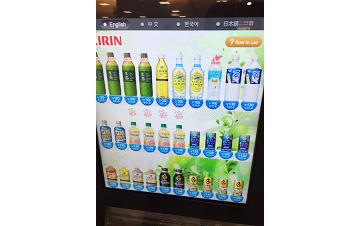 タッチパネルで購入する次世代型自動販売機!