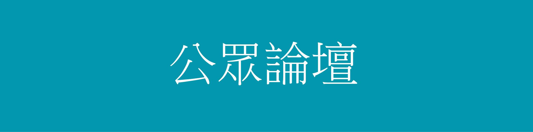 - 2019年3月2019年3月2日 (星期六)上午10時2019年3月30日 (星期六)上午10時地點: 香港科學館演講廳簡介資料 (請在此下載 )