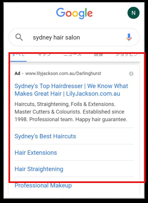 Google-ads PPC advertisement