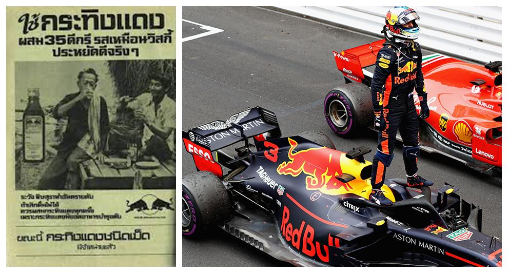 Old Red Bull Ad and Redbull Formula 1 car