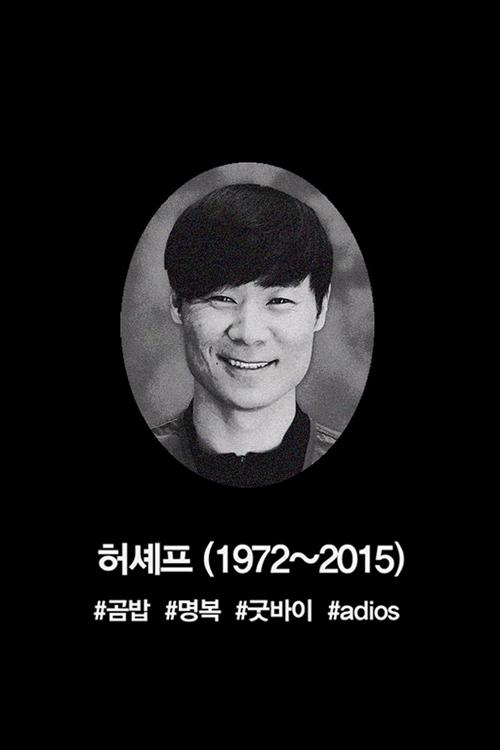 캐논최현석.png