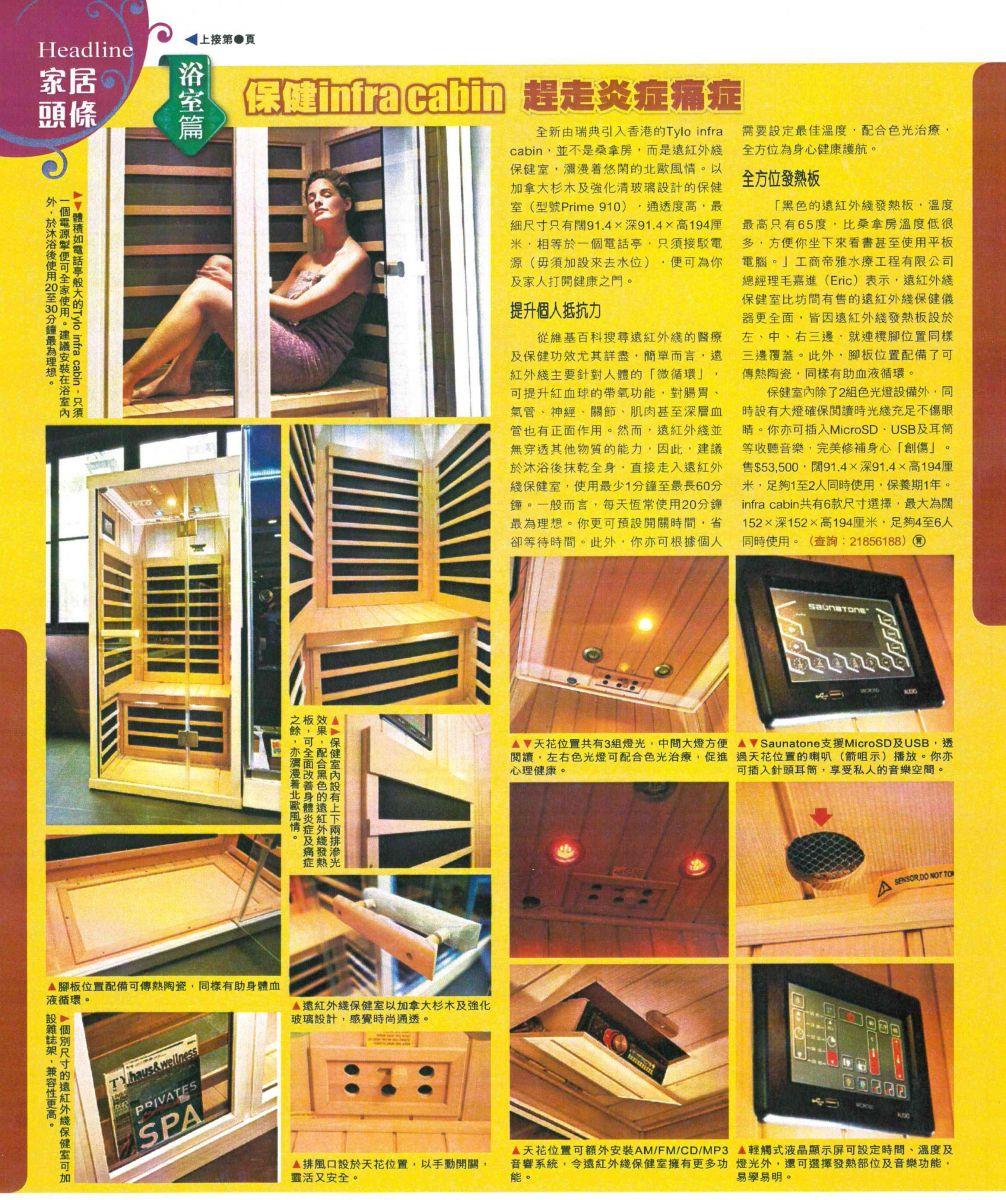 news -Infra cabin.jpg
