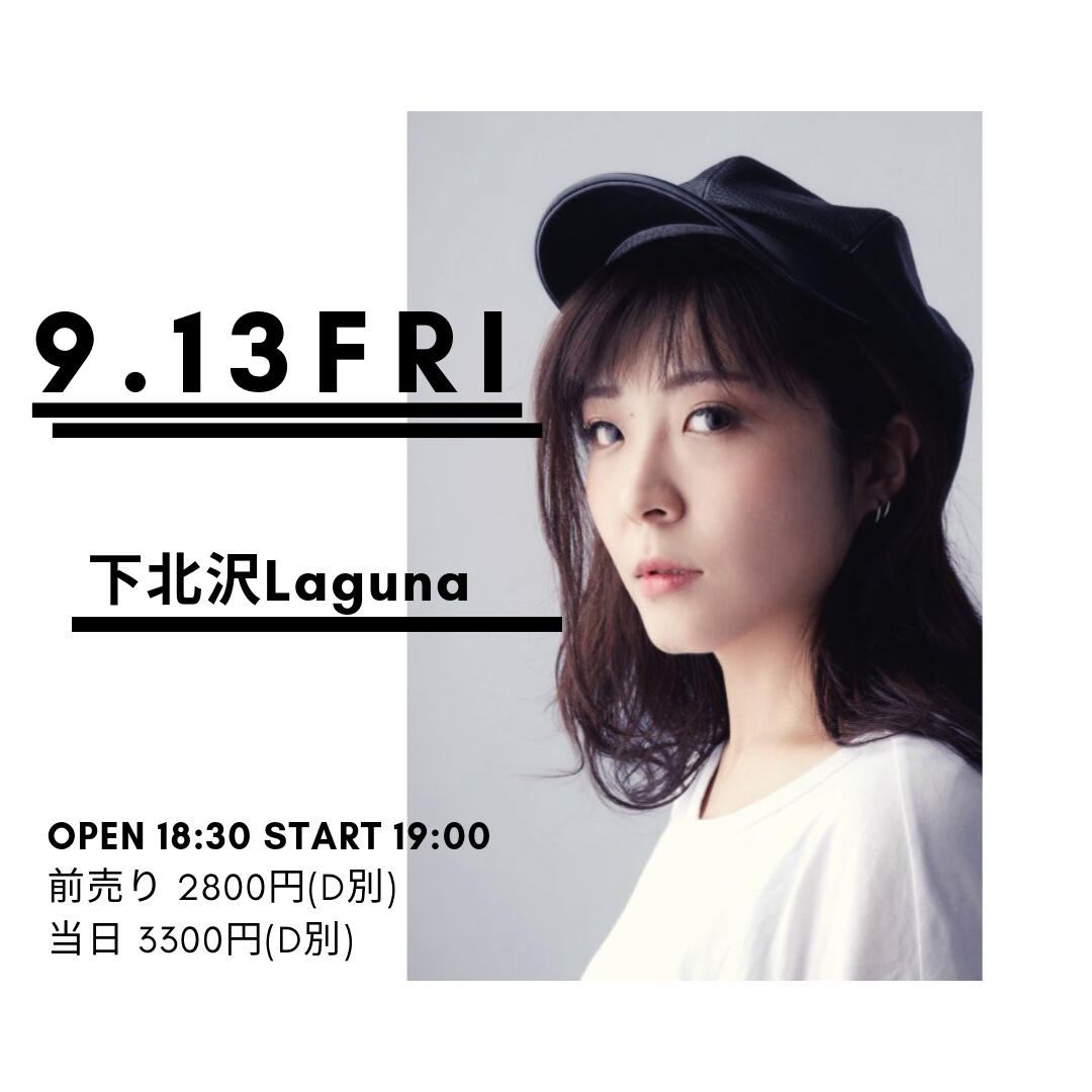 2019/9/13(金)下北沢Laguna<Heart of Stone!!!> - 井上実優Asukalle大野舞(O.A)いかうOPEN 18:30 START 19:00前売り 2800円(D別) 当日 3300円(D別)イープラスhttp://bit.ly/32O7Fa8ローチケhttp://bit.ly/2YlKu7HFrekulhttps://frekul.com/events/reserve/7249