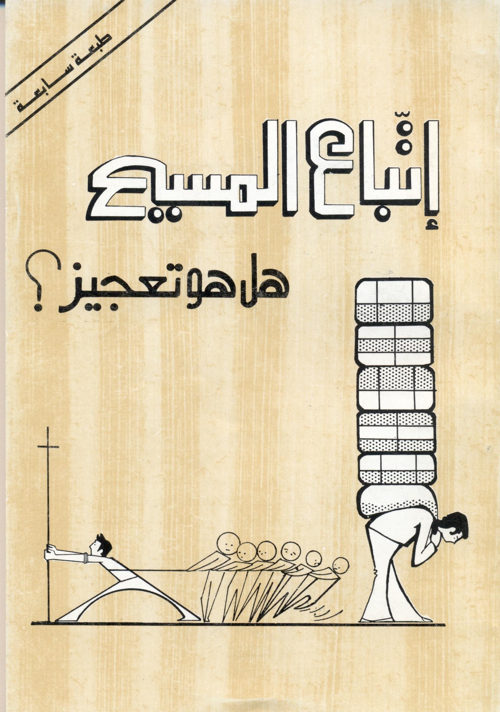 Itiba-el-Maseeh.jpg