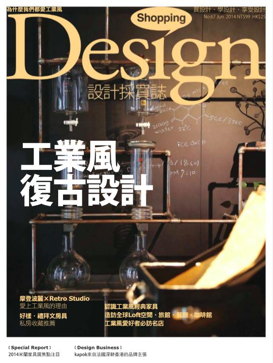 Shopping Design 2014- Jun-cover.png