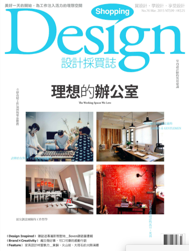 Shopping Design 2015- Mar-Cover.png