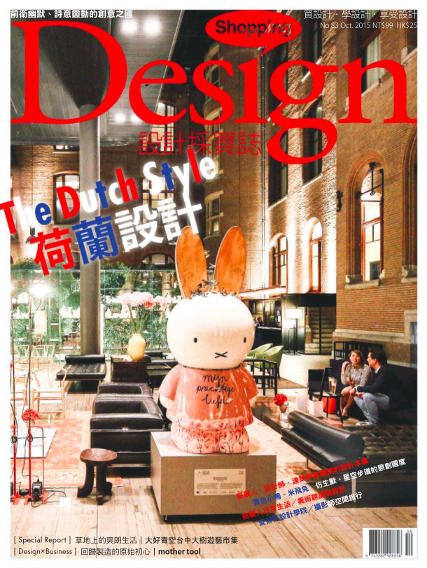 Shopping Design 2015- Oct-cover.png